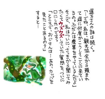 遠野3−3