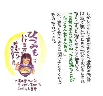 遠野3−9