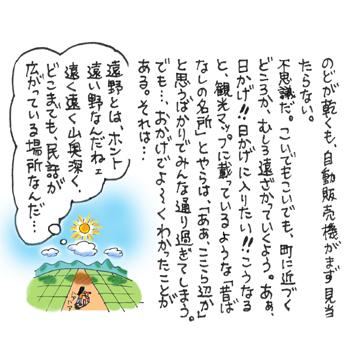 遠野4−2