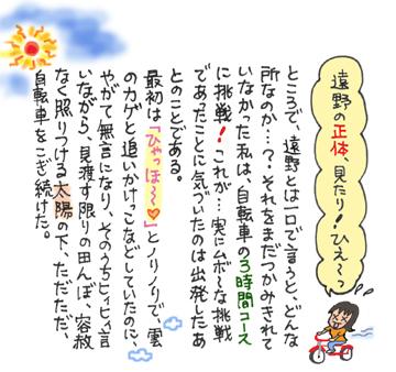 遠野4−1