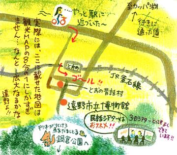 遠野イラストマップ4−3−5