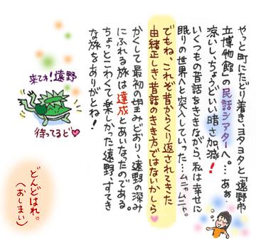 遠野4−4