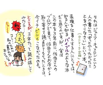活字断ち1−3