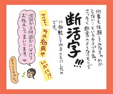 活字断ち1−5