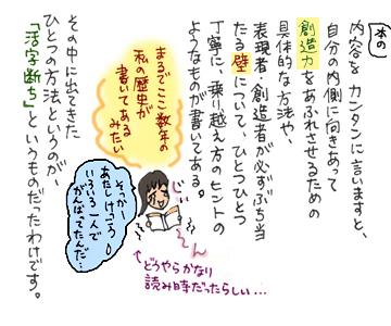 活字断ち1−4