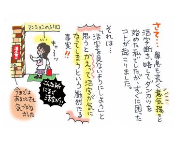 活字断ち体験記2−1