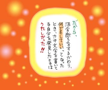 活字3−5