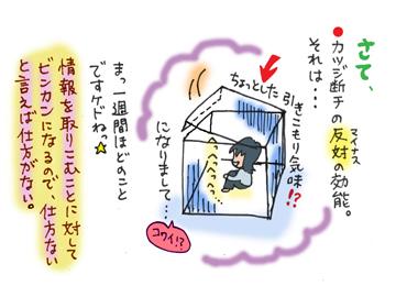活字断ち体験記4−1