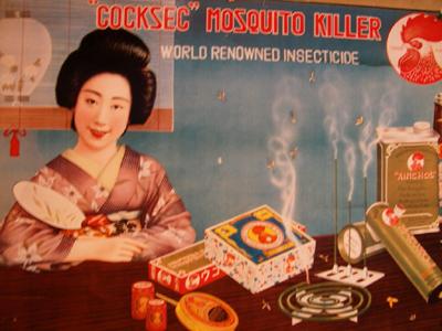 蚊とり線香宣伝