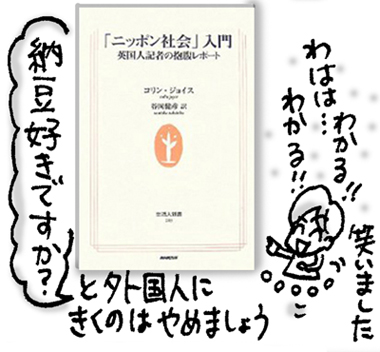 ニッポン社会.jpg