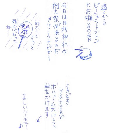 土曜日2web.jpg