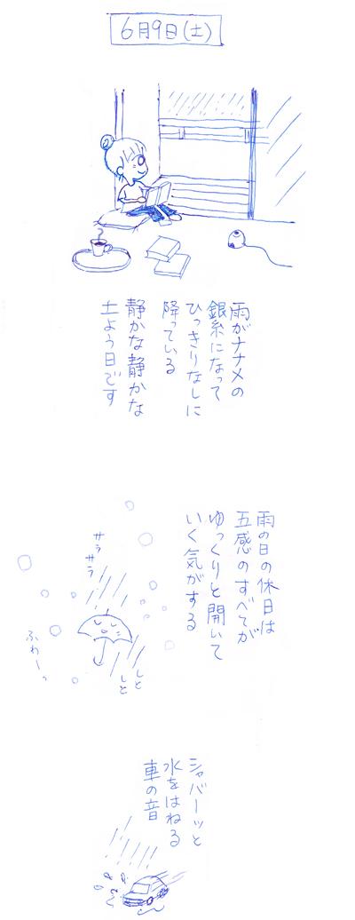 土曜日web.jpg