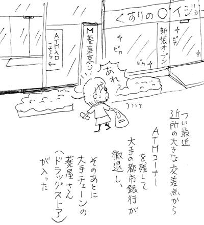都会のお店1web.jpg