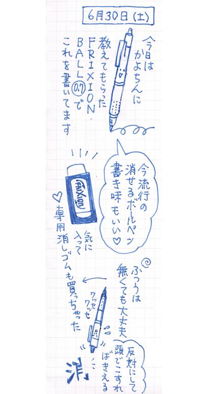 ボールペン1web.jpg