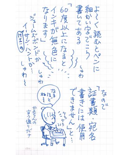 ボールペン2web.jpg