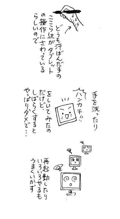 落ち込み3web.jpg