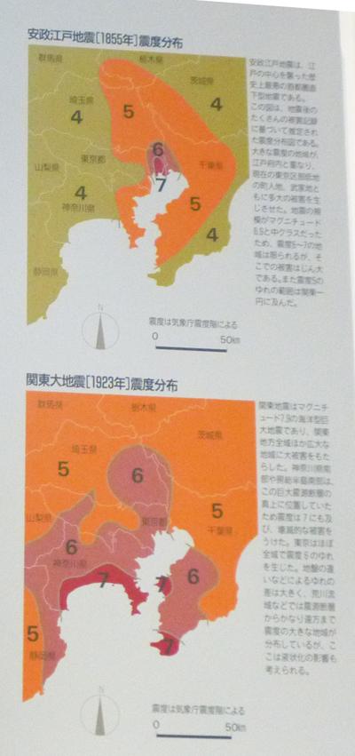 震度分布図.jpg