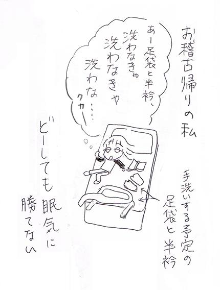 眠いweb.jpg