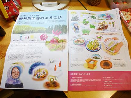 西和賀の春の喜び.jpg