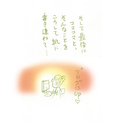 夏休み7.jpg