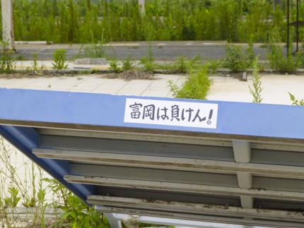 富岡_7.JPG