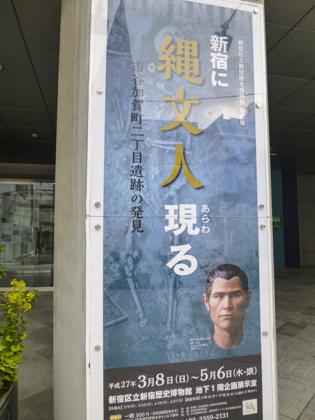 新宿歴史博物館_1.JPG