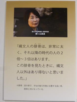 縄文人_7.JPG