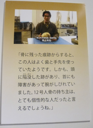 縄文人_14.JPG