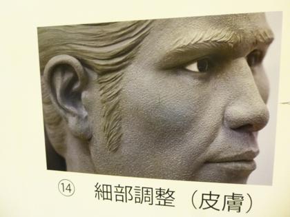 縄文人_25.JPG