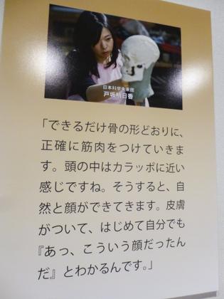 縄文人_27.JPG