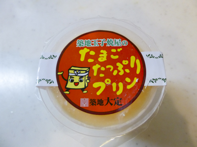 大定プリン_2.JPG