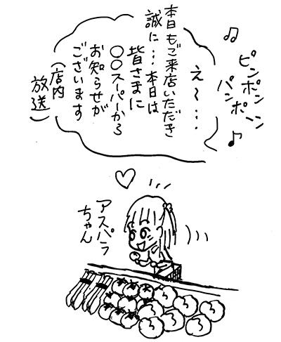 スーパー2.jpg