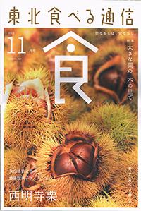 東北食べる通信11月号web.jpg