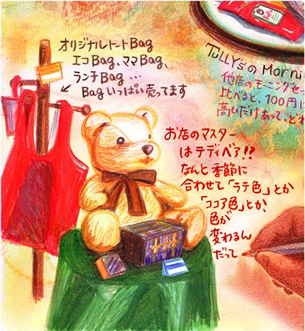 tullys_bear.jpg