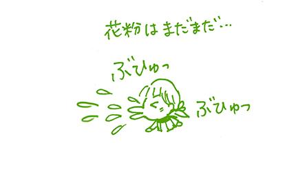 花粉ちゃん.jpg