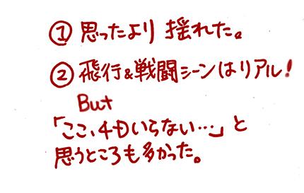 mx4D感想3.jpg