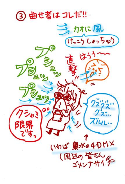 mx4D感想5.jpg