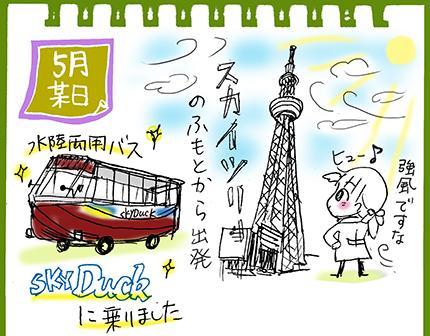 スカイダックバス1.jpg