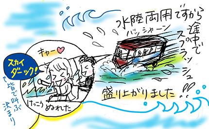スカイダックバス2.jpg