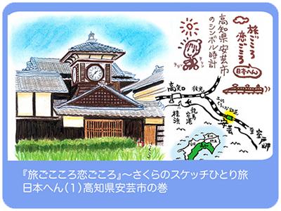 安芸1_タイトル1.jpg