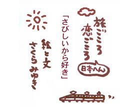 安芸2_タイトル2.jpg