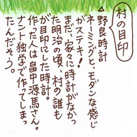 安芸5_野良時計説明.jpg