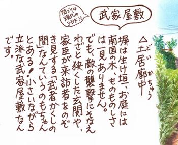 安芸7_土居説明.jpg