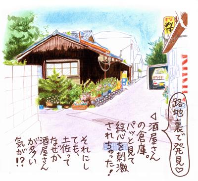 安芸8_酒屋イラスト.jpg