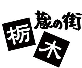 栃木1_タイトル.jpg
