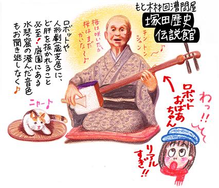 栃木2_ロボットイラスト.jpg
