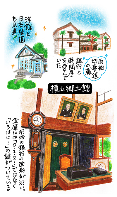 栃木3_横山郷土イラスト.jpg
