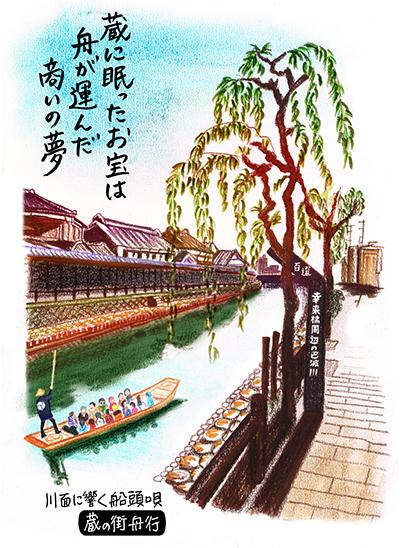 栃木6_うずま川イラスト.jpg