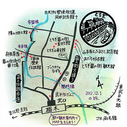 栃木8_イラストマップ.jpg