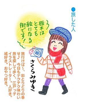 栃木9_旅した人.jpg